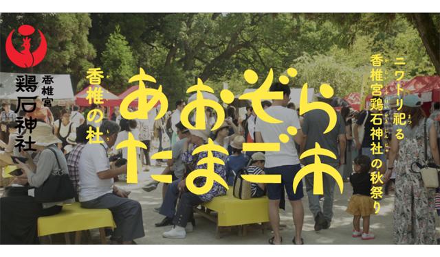 香椎宮「香椎の杜 あおぞらたまご市」ニワトリ祀る香椎宮・鶏石神社の秋祭り