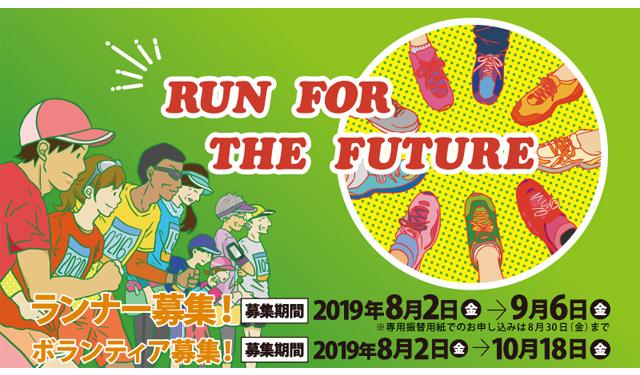 「北九州マラソン2019」ランナー&ボランティア募集開始!