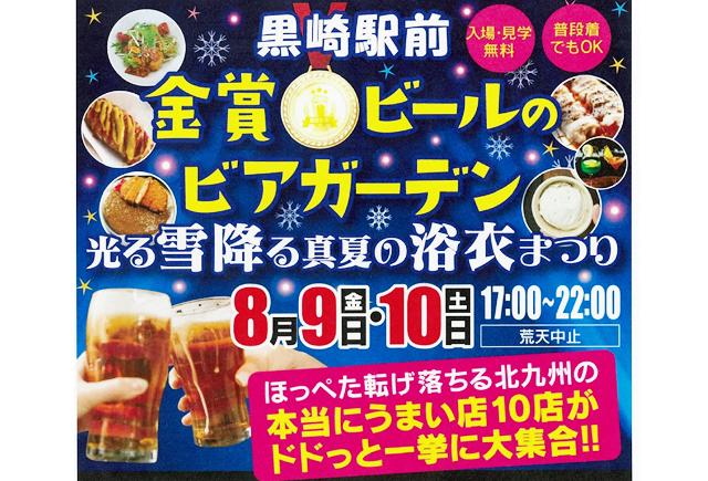黒崎駅前「金賞ビールのビアガーデン 光る雪降る真夏の浴衣まつり」開催