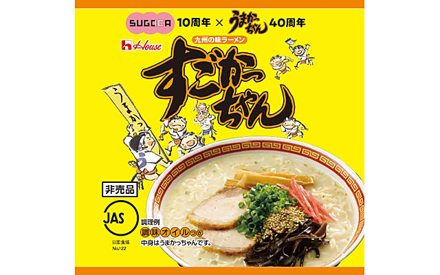 JR九州×ハウス食品「タイアップキャンペーン」開催