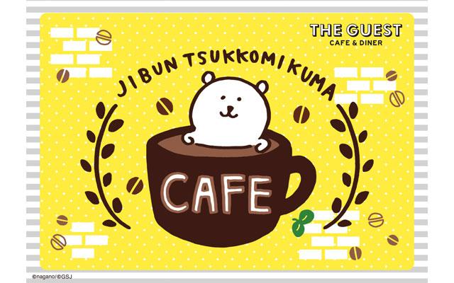 「自分ツッコミくまカフェ@福岡パルコ」九州地区初のコラボカフェ登場へ