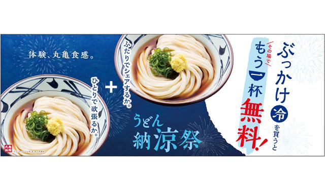 丸亀製麺が「うどん納涼祭」開催へ