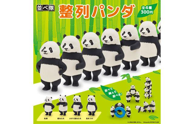 キタンクラブから「並べ隊 整列パンダ」全4種発売へ