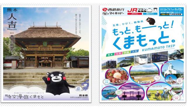 くまモンがマークイズ福岡ももちに「熊本・人吉」を宣伝しにやってくるモーン!