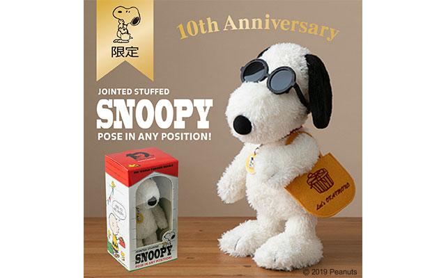 スヌーピー公式オンラインショップから「10周年記念ポーズぬいぐるみ」発売