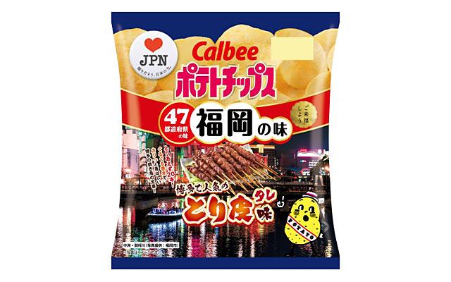 満を持して登場、カルビーから福岡の味『ポテトチップス とり皮味』発売日決定
