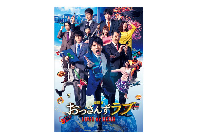 福岡パルコで「劇場版おっさんずラブ」とタイアップしたミニショップ開催へ