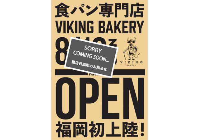 食パン専門店「VIKING BAKERY 福岡平尾」オープン延期へ
