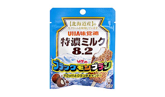 UHA味覚糖×竹下製菓『特濃ミルク8.2 ブラックモンブラン』登場