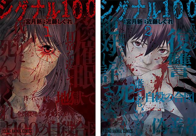 狂気と絶望のデスゲーム漫画『シグナル100』橋本環奈さん主演で実写映画化決定