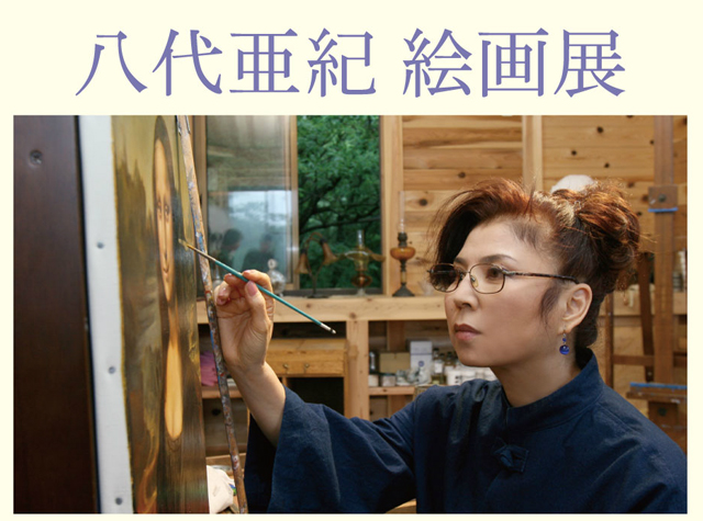 博多阪急で「八代亜紀 絵画展」開催!新作絵画とオリジナルグッズを展示販売!