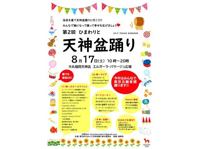 パサージュ広場「第2回ひまわりと天神盆踊り2019」開催