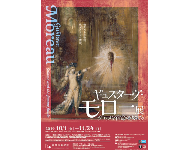 福岡市美術館「ギュスターヴ・モロー展 サロメと宿命の女たち」