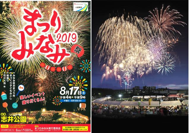 小倉南区制45周年記念「まつりみなみ2019」開催!
