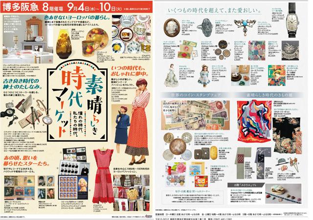 「素晴らしき時代マーケット~憧れの時代、私たちの時代。~」博多阪急で開催!