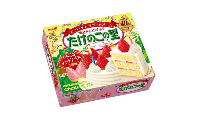 たけのこの里 発売40周年記念商品『いちごのショートケーキ味』発売へ