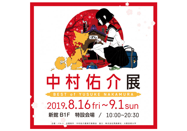 「中村佑介展 BEST of YUSUKE NAKAMURA」福岡パルコで開催!