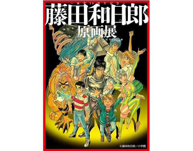 カラー原画&漫画原稿200点以上!「藤田和日郎 原画展」博多阪急で開催!