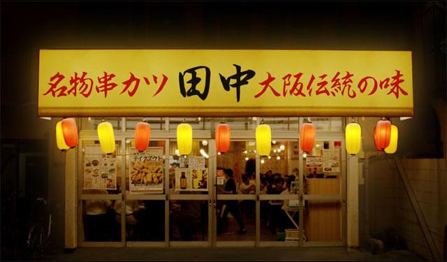 串カツ田中が「真夏の串カツキャンペーン」開催へ