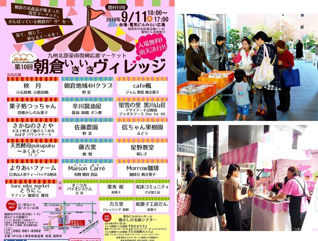 九州北部豪雨復興応援マーケット「第10回 朝倉いきいきヴィレッジ」開催!買って!食べて!朝倉を応援しよう!