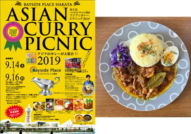 「カレー」ファン必見!ベイサイドで「第7回 アジアンカレーピクニック」開催!
