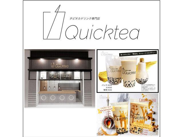 イオンモール大牟田にタピオカドリンク専門店『Quicktea』オープン!