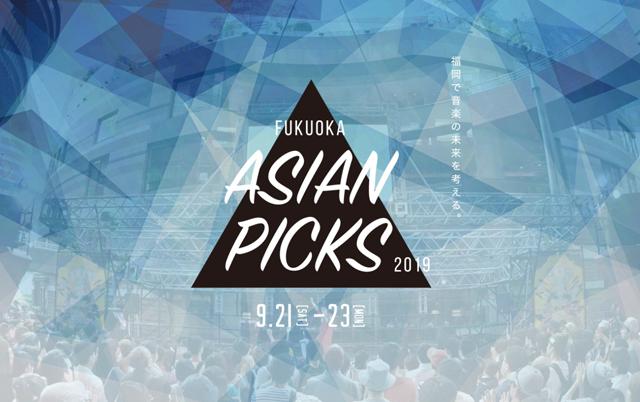 キャナルシティ博多で「FUKUOKA ASIAN PICKS 2019」開催へ!