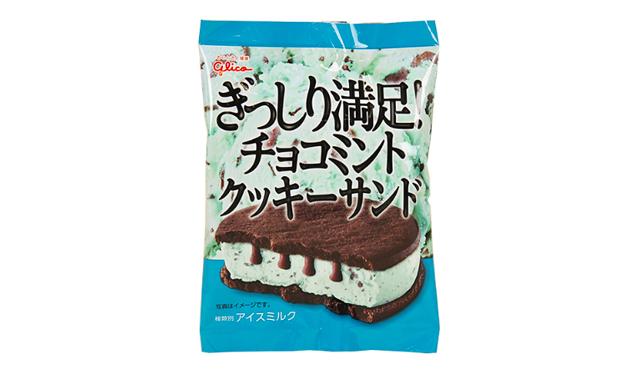 ファミマ限定、グリコ「ぎっしり満足!チョコミントクッキーサンド」復活登場へ