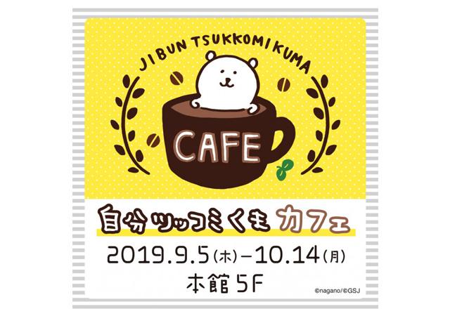 九州初開催!LINEスタンプで大人気!「自分ツッコミくまカフェ」期間限定オープン!