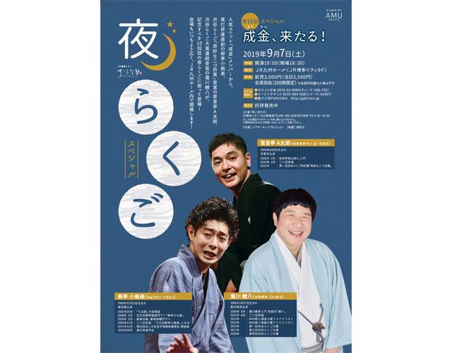 「成金、来たる!」夜らくご 第10回スペシャル!JR九州ホールで開催