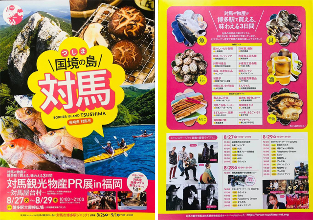 対馬の物産が博多駅で買える・味わえる3日間!「対馬市観光PRフェア2019」開催!
