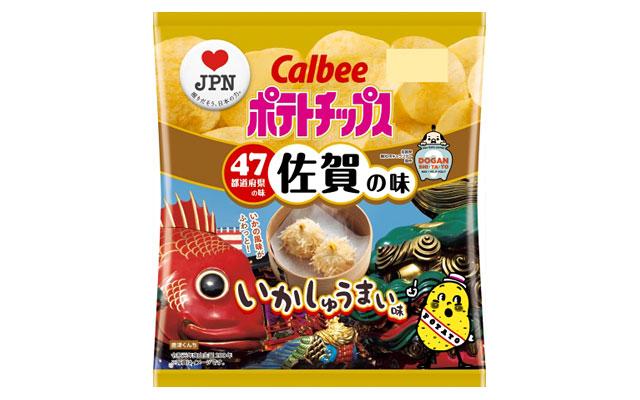 カルビーから佐賀のご当地ポテチ「いかしゅうまい味」発売決定