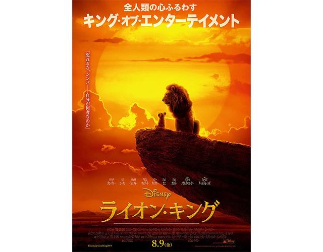 映画「ライオン・キング」一つだけ実写シーンがあった!
