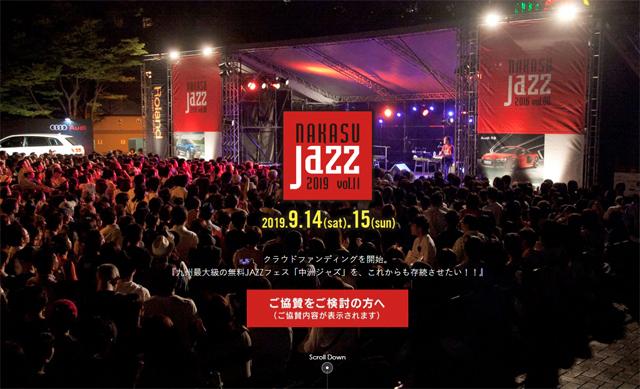 今年も豪華なラインナップ「中洲ジャス2019」開催へ!