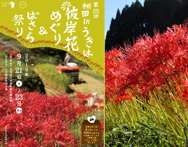 「第25回 棚田inうきは彼岸花めぐり&ばさら祭」開催!