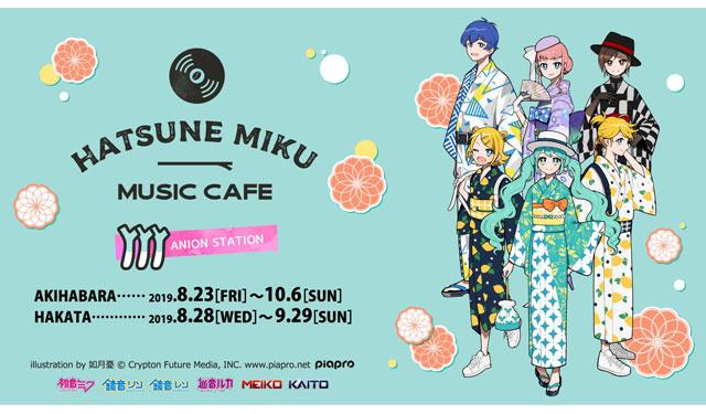 博多の「アニON STATION」で『初音ミク MUSIC CAFE 3本目』期間限定オープン