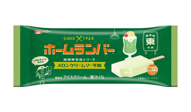 来年60周年のホームランバーから「昭和喫茶店の味シリーズ」2種発売へ