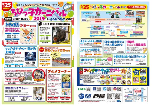 「ファンタジーキッズリゾート in ボートレース芦屋」来場者1万人達成!