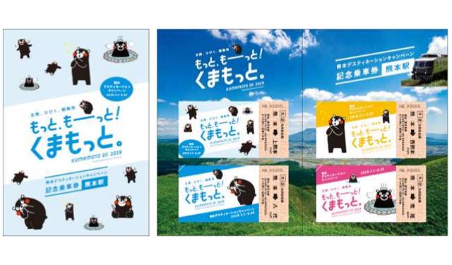 JR九州が「熊本デスティネーションキャンペーン記念乗車券セット」の郵送による取り扱い開始