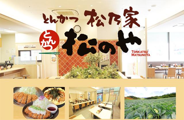 本格的なとんかつメニューを、気軽に楽しめる「松のや 中洲店」8月末オープン!