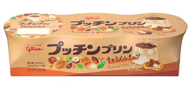 プッチンプリン初のナッツプリン「キャラメルナッツ」新発売へ