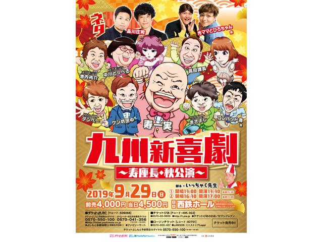 「九州新喜劇~寿座長・秋公演~」開催決定!