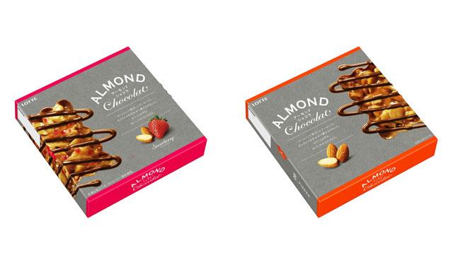 """ロッテから""""ちょっと手の込んだアーモンドチョコ菓子""""の新商品2種発売へ"""