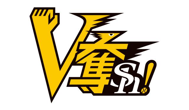 福岡ソフトバンクホークス「V奪Sh!」 チームとファンが一丸となってリーグ優勝を奪取!