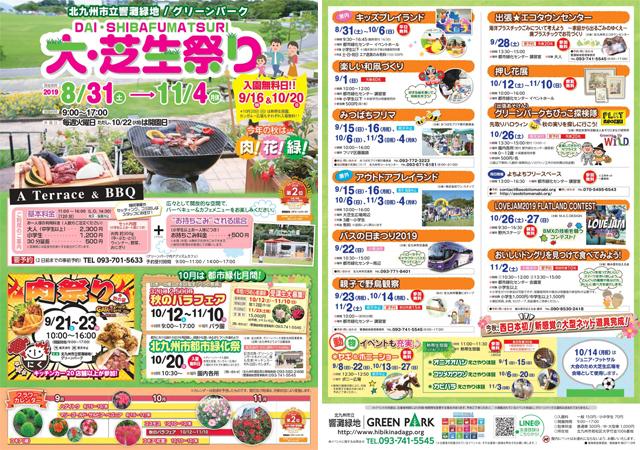 今年の秋は肉!花!緑!「大・芝生祭り」開催!