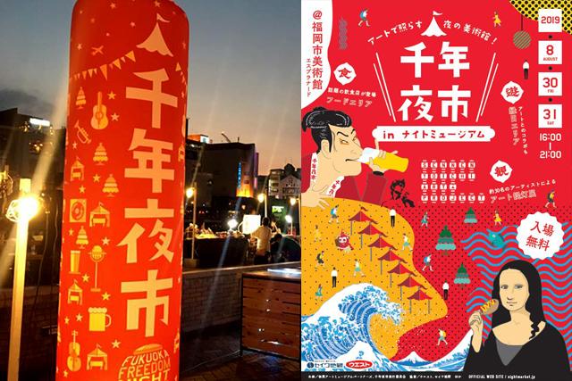 福岡市美術館「千年夜市 in ナイトミュージアム」アートの要素を取り入れた美術館ならではの夏祭り!
