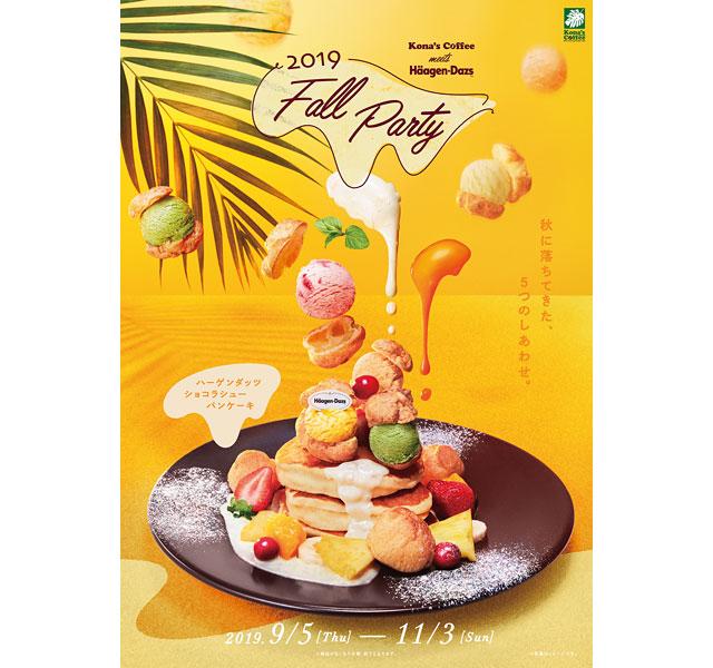 季節限定商品が登場。コナズ珈琲が「Fall Party」フェア開催へ