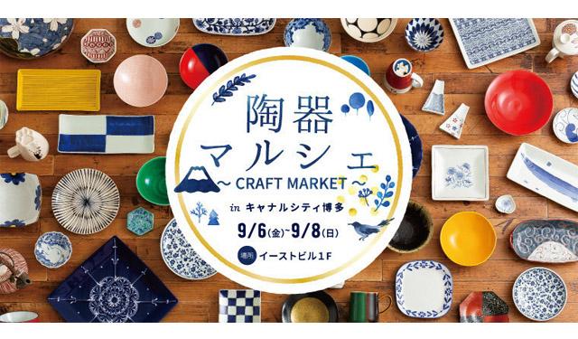 窯元直売「陶器マルシェ~CRAFT MARKET~ in キャナルシティ博多」
