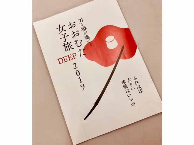 大牟田を存分に楽しめる女子旅「おおむた女子旅DEEP2019」開催