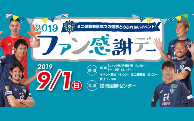 アビスパ福岡「2019ファン感謝デー」9月1日開催